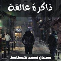ذاكرة عالقة - حسين أحمد شكاط