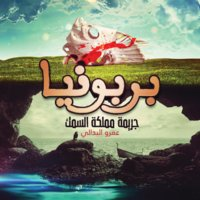 بربونيا - عمرو البدالي