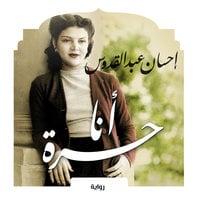 أنا حرة - إحسان عبد القدوس