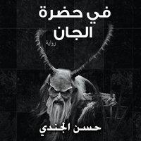 في حضرة الجان - حسن الجندي