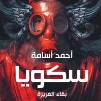 سكويا - بقاء الغريزة - أحمد أسامة