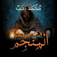المنجم - محمد رجب