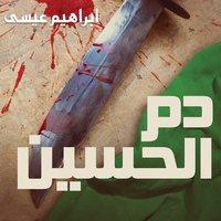 دم الحسين - إبراهيم عيسى