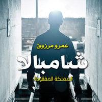 شامبالا - عمرو مرزوق