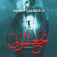 نجع الموتى - حسين السيد