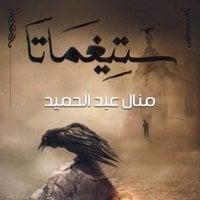 ستيغماتا - منال عبد الحميد