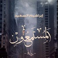 المستمعون - إبراهيم السعيد