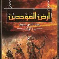 أرض الموحّدين - عماد الدين عدوي