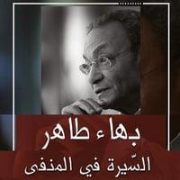 السيرة في المنفى - بهاء طاهر