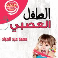 الطفل العصبي - د. محمد أحمد عبد الجواد