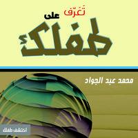 تعرف على طفلك - د. محمد أحمد عبد الجواد