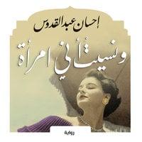 ونسيت أني امرأة - إحسان عبد القدوس