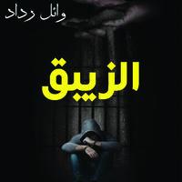 الزيبق - وائل رداد