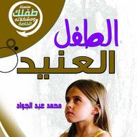 الطفل العنيد - د. محمد أحمد عبد الجواد