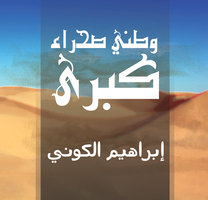 وطني صحراء كبرى - إبراهيم الكوني
