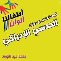 كيف تتعامل مع طفلك الحدسي الإدراكي - د. محمد أحمد عبد الجواد