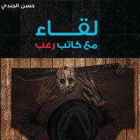 لقاء مع كاتب رعب - حسن الجندي
