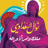 ملك وامرأة وإله - نوال السعداوي