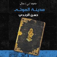 مدينة الموتى - مخطوطة ابن إسحاق 1 - حسن الجندي