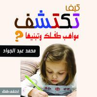 كيف تكتشف مواهب ابنك وتبنيها - د. محمد أحمد عبد الجواد