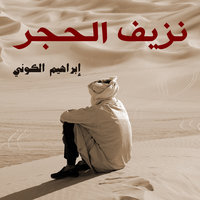 نزيف الحجر - إبراهيم الكوني