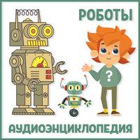 Роботы - Ольга Жаховская