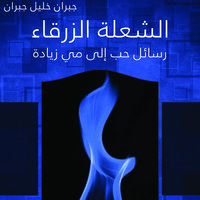 الشعلة الزرقاء - جبران خليل جبران