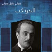 المواكب - جبران خليل جبران