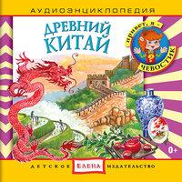 Древний Китай - Наталья Манушкина