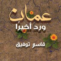 عمان ورِد أخير - قاسم توفيق