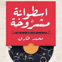 إسطوانة مشروخة - محمد طارق