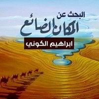 البحث عن المكان الضائع - إبراهيم الكوني