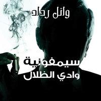سيمفونية وادي الظلال - وائل رداد