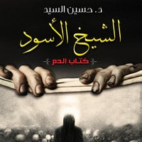 الشيخ الأسود - حسين السيد