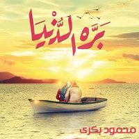 بره الدنيا - محمود بكري