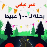 رحلة لـ 100 عبيط - عمر عباس