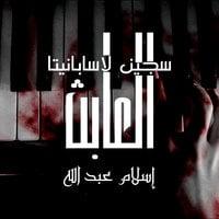 العابث - سجين لاسابانيتا - إسلام عبدالله