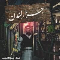 جزار لندن - منال عبد الحميد
