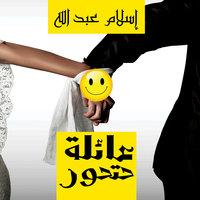 عائلة حتحور - إسلام عبدالله