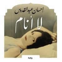 لا أنام - إحسان عبد القدوس