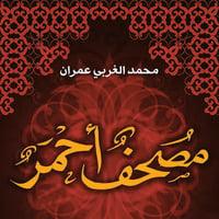 مصحف أحمر - محمّد الغربي عمران