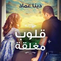 قلوب مغلقة - دينَا عماد