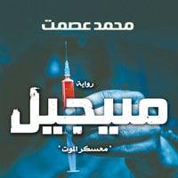 منيجيل - محمد عصمت