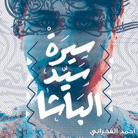 سيرة السيد الباشا - أحمد الفخراني