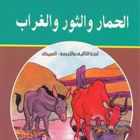 الحمار والثور والغراب - لجنة التأليف والترجمة - العبيكان