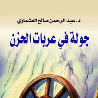 جولة في عربات الحزن - عبد الرحمن صالح العشماوي