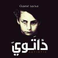 ذاتوي - محمد عصمت