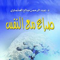 صراع مع النفس - عبد الرحمن صالح العشماوي