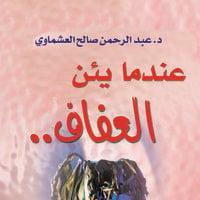 عندما يئن العفاف - عبد الرحمن صالح العشماوي