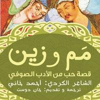 مم وزين - أحمد الخاني